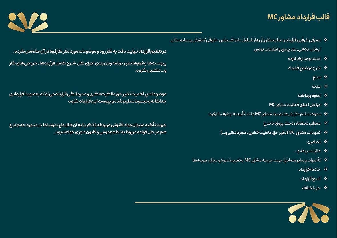 نمونه قرارداد مدیریت طرح mc
